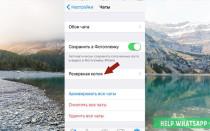 Как удалить резервную копию Whatsapp