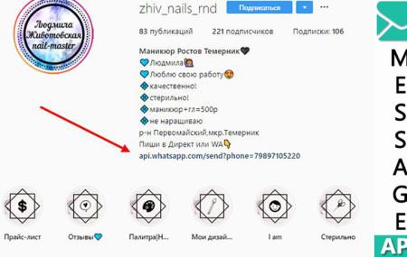 Как сделать ссылку на Whatsapp – пошаговая инструкция