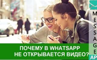 Почему не открывается видео в Whatsapp