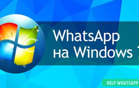 Whatsapp для Windows 7 – скачать бесплатно для компьютера