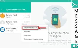 Как разархивировать чат в Whatsapp – способ извлечения данных