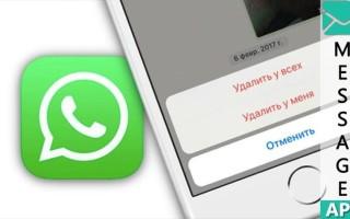Как очистить Whatsapp на Айфоне и Андроиде