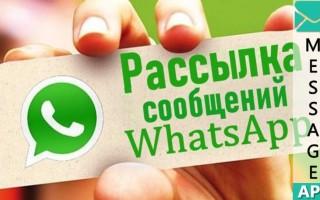 Рассылка сообщений в Whatsapp – что это такое и как ее сделать