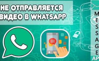 Почему не отправляется видео в Whatsapp