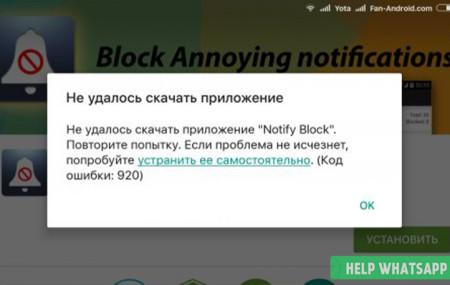Whatsapp: Код ошибки 920 – как исправить?
