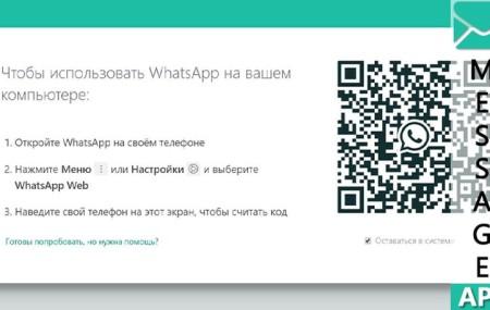 Что такое Desktop Whatsapp: как скачать и установить