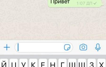 Как узнать, что тебя заблокировали в Whatsapp