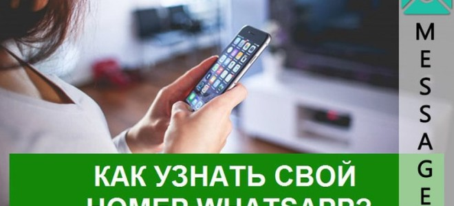 Как узнать свой номер телефона в Ватсап