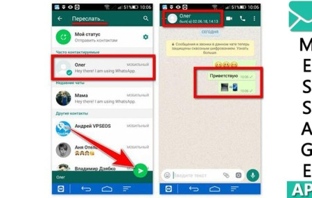Как настроить передаресацию в WhatsApp на Android и iPhone