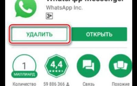 Не могу войти в Whatsapp на телефоне: причины и что делать