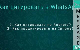 Цитирование сообщений в Whatsapp