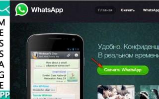 Как зарегистрироваться в Ватсапе бесплатно на телефоне?