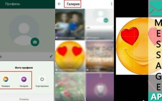 Как установить фото на аватарку в Whatsapp