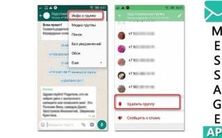 Как удалить группу в Whatsapp – пошаговая инструкция
