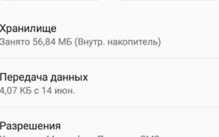 Не приходят уведомления whatsApp – что делать?