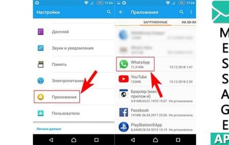 Как полностью удалить Whatsapp с телефона
