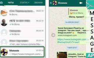 Как удалить контакт из WhatsApp на Андроиде и Айфоне