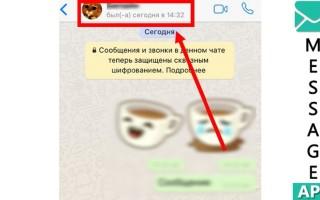 Код безопасности пользователя изменился – что это означает в Ватсапе?