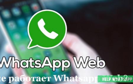 Почему не работает Whatsapp Web?