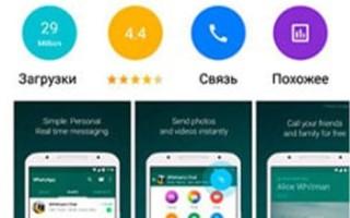 Почему не работает Whatsapp на Meizu