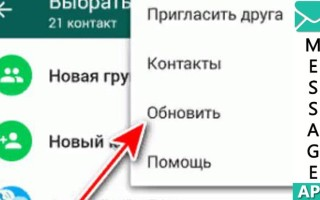 Исчезло отображение имен контактов в Whatsapp