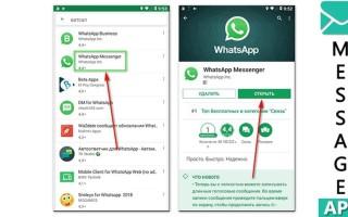 Не устанавливается Ватсап на Android или iPhone