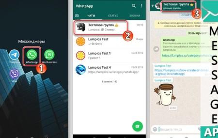 Как добавить пользователя в группу Whatsapp
