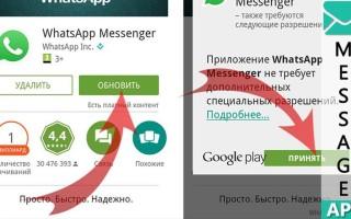 Как переустановить Ватсап на Андроиде или Айфоне