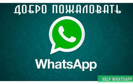 Whatsapp бизнес – что это такое и как этим пользоваться