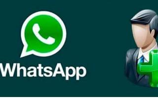 Как добавить контакт в Whatsapp по номеру телефона?