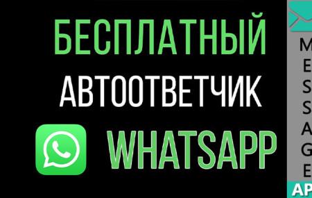 Автоответчик (autoresponder) Whatsapp – как настроить