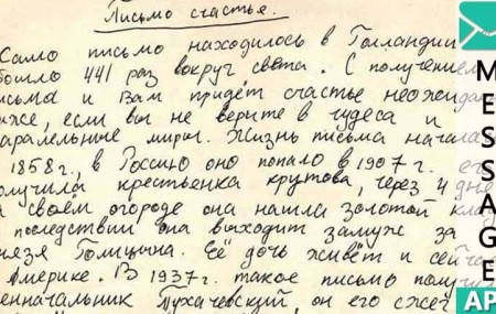 Что такое «Письма счастья» в Ватсапе