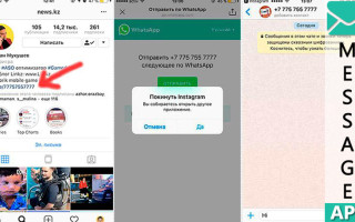 Как сделать ссылку на Whatsapp в Instagram