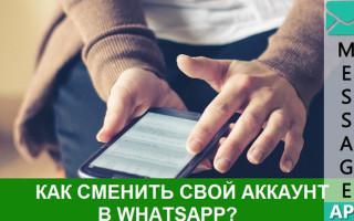 Как сменить аккаунт в Ватсапе в телефоне
