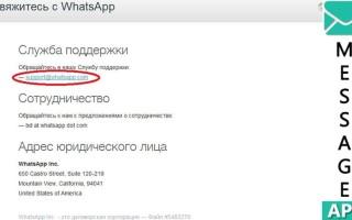 Как заблокировать WhatsApp, если потерял или украли телефон