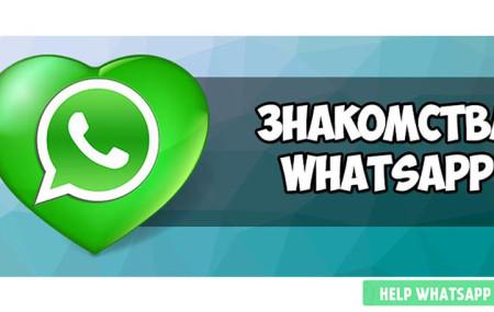 Группы знакомств в Whatsapp: сообщества с номерами телефонов для девушек и парней