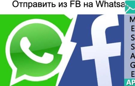 Как поделиться видео из Фейсбука на Ватсап