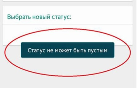 Как убрать статус в WhatsApp (Ватсап)