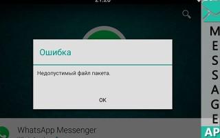 Выбранный файл не является фото WhatsApp – как исправить ошибку?
