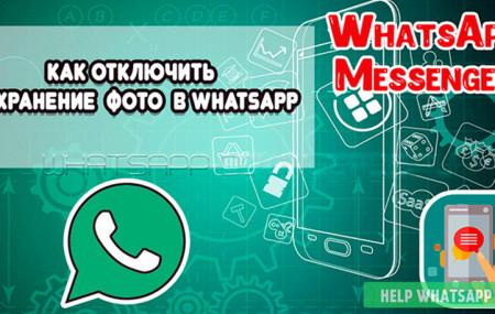 Как настроить сохранение фото в Whatsapp