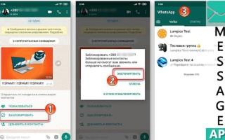 Что такое спам в Ватсапе и как его заблокировать