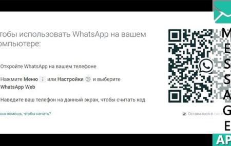 Как использовать Whatsapp Web на телефоне – пошаговая инструкция