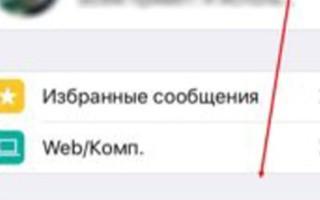 Как защитить Whatsapp от взлома и прочтения сообщений