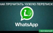 Как отследить переписку в Whatsapp с другого телефона
