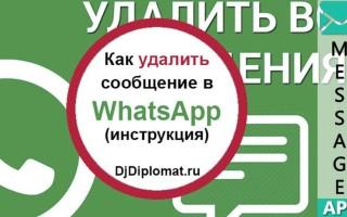 Как удалить сообщение в Ватсапе у себя или собеседника
