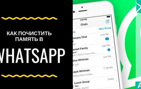 Как очистить хранилище в WhatsApp?