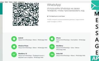 Принцип работы WhatsApp Web – основные функции и как работает