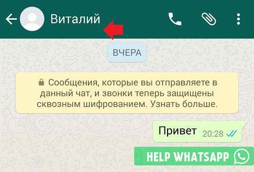 что видит заблокированный пользователь в whatsapp