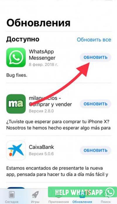 не обновляется ватсап на телефоне андроид