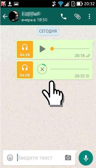 как отправить песню в ватсап через телефон